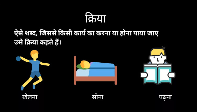 verb in Hindi, KRiya kise kahte hain, kriya ke udaahran, kriya ki paribhasha, क्रिया की परिभाषा , definition of verb
