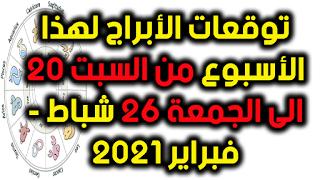 توقعات الأبراج لهذا الأسبوع من السبت 20 الى الجمعة 26 شباط - فبراير 2021