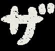 カタカナのペンキ文字「ザ」