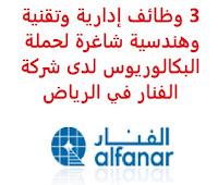 3 وظائف إدارية وتقنية وهندسية شاغرة لحملة البكالوريوس لدى شركة الفنار في الرياض تعلن شركة الفنار, عن توفر 3 وظائف إدارية وتقنية وهندسية شاغرة لحملة البكالوريوس, للعمل لديها في الرياض وذلك للوظائف التالية: 1- أخصائي توظيف (Recruitment Specialist): المؤهل العلمي: بكالوريوس في الموارد البشرية، إدارة الأعمال أو ما يعادله الخبرة: سنتان على الأقل من العمل في مجال التوظيف, أو مجال مشابه أن يجيد اللغتين العربية والإنجليزية كتابة ومحادثة أن يجيد مهارات الحاسب الآلي والأوفيس 2- مطور دوت نت / شير بوينت (.NET / SharePoint Developer): المؤهل العلمي: بكالوريوس أو ماجستير في علوم الحاسب أو ما يعادله الخبرة: خمس سنوات على الأقل من العمل في مجال تطوير (Microsoft .Net \ SharePoint) 3- مهندس مبيعات أول (Sr. Sales Engineer): المؤهل العلمي: بكالوريوس أو ماجستير في الهندسة الكهربائية أو ما يعادله الخبرة: عشر سنوات على الأقل من العمل في مجال المبيعات للتـقـدم لأيٍّ من الـوظـائـف أعـلاه اضـغـط عـلـى الـرابـط هنـا        اشترك الآن في قناتنا على تليجرام     أنشئ سيرتك الذاتية     شاهد أيضاً: وظائف شاغرة للعمل عن بعد في السعودية     شاهد أيضاً وظائف الرياض   وظائف جدة    وظائف الدمام      وظائف شركات    وظائف إدارية                           لمشاهدة المزيد من الوظائف قم بالعودة إلى الصفحة الرئيسية قم أيضاً بالاطّلاع على المزيد من الوظائف مهندسين وتقنيين   محاسبة وإدارة أعمال وتسويق   التعليم والبرامج التعليمية   كافة التخصصات الطبية   محامون وقضاة ومستشارون قانونيون   مبرمجو كمبيوتر وجرافيك ورسامون   موظفين وإداريين   فنيي حرف وعمال     شاهد يومياً عبر موقعنا وظائف السعودية 2020 وظائف السعودية لغير السعوديين وظائف السعودية اليوم وظائف السعودية للنساء وظائف في السعودية للاجانب وظائف اليوم وظائف السعودية للمقيمين وظائف كوم فرص عمل في السعودية للنساء العمل عن طريق الإنترنت للنساء وظيفة عن طريق النت مضمونة وظائف اون لاين للطلاب وظيفة تسويق الكتروني من المنزل وظائف تسويق الكتروني للنساء وظائف أمازون من المنزل وظائف من البيت وظائف الخدمات المصغرة وظائف تسويق الكتروني عن بعد وظائف من البيت للنساء وظائف اون لاين وظائف على الإنترنت للطلاب نشر اعلان وظائف مجاني بدون تسجيل وظائف عبر الانترنت ابحث عن عم