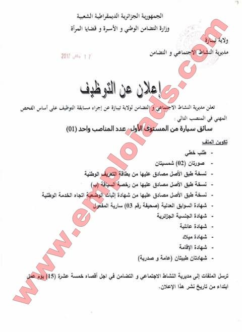 اعلان مسابقة توظيف بمديرية النشاط الاجتماعي والتضامن ولاية تيبازة جانفي 2017