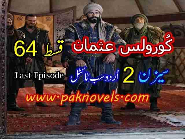 Kurulus Osman Season 2 Episode 64 (37) Urdu & English Subtitled Last Episode of Season