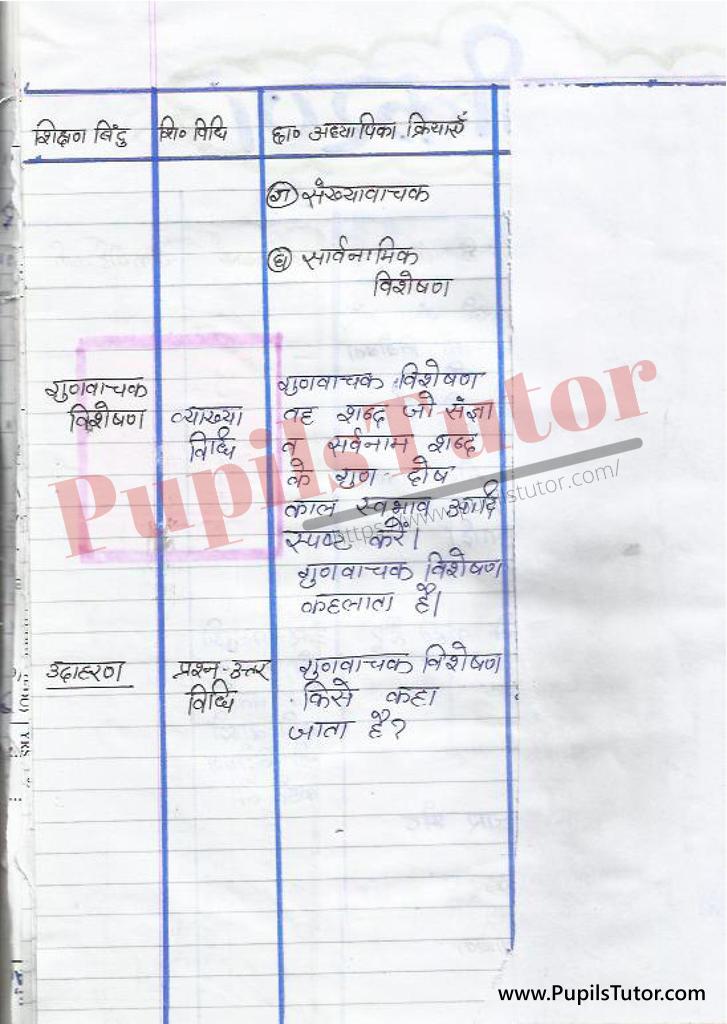 Visheshan Aur Visheshan Ke Bhed Evam Prakar par Lesson Plan in Hindi for BEd and DELED