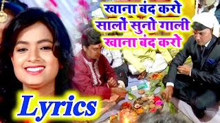 खाना बंद करो सालों सुनो गाली खाना बंद करो लिरिक्स | Khana Band Karo Salon Suno Gali Lyrics