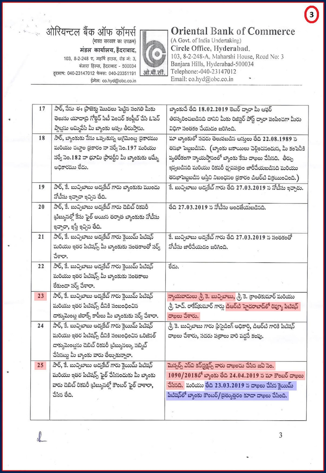 Under section 6 (1) of R.T.I Act,2005 & OBC Reply