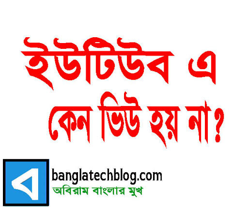 Youtube Views  -  ইউটিউব এ কেন ভিউ হয় না   | How to Get More Youtube Views and Subscribers