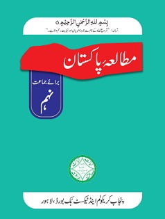 9th class pak study text book 2020 pdf download