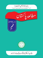 9th class pak study new book 2020 pdf download in urdu