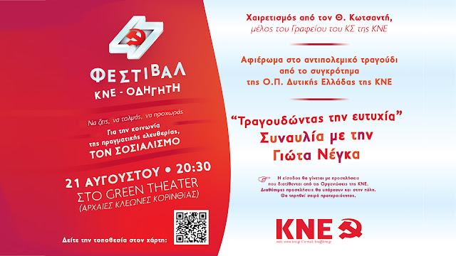 Εκδήλωση της ΚΝΕ στο θέατρο των αρχαίων Κλεωνών Κορινθίας