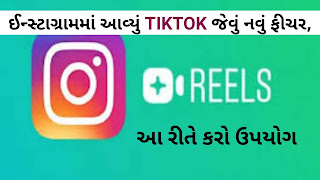 New feature like TIKTOK came in Instagram, use it this way