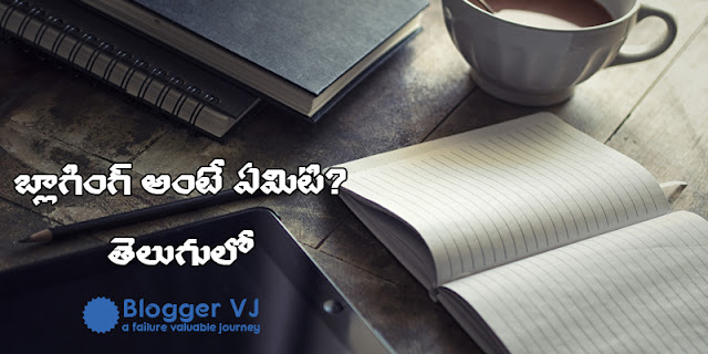 What is Blogging in Telugu