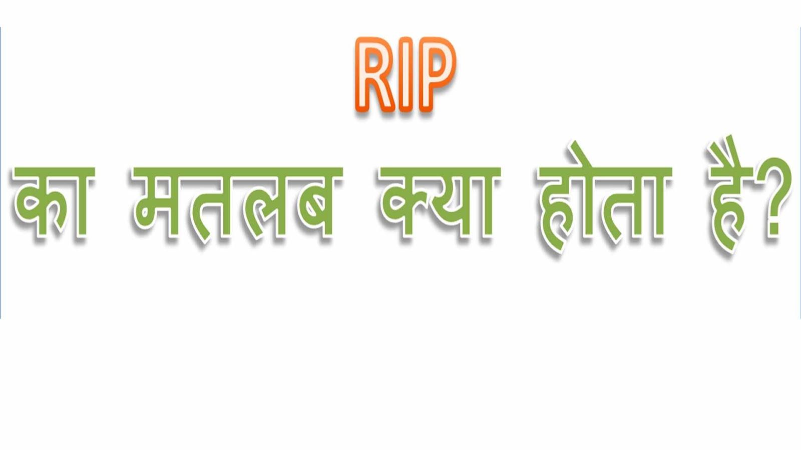 RIP क्या होता है | RIP ka matlab ya meaning kya hota hai