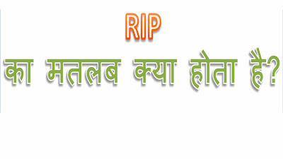 What-is-the-meaning-of-RIP-in-Hindi