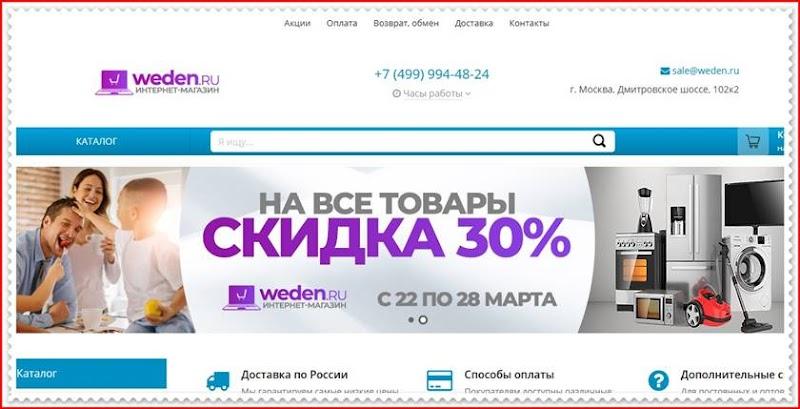 Мошеннический сайт weden.ru – Отзывы о магазине, развод! Фальшивый магазин