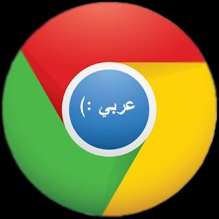 تحميل برنامج جوجل كروم العربي مجانا