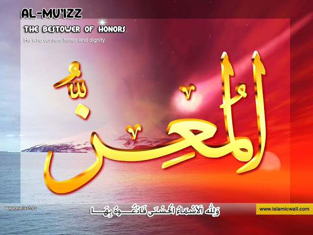 24. الْمُعِزُّ [ Al-Mu'izz ] | 99 names of Allah in Roman Urdu/Hindi