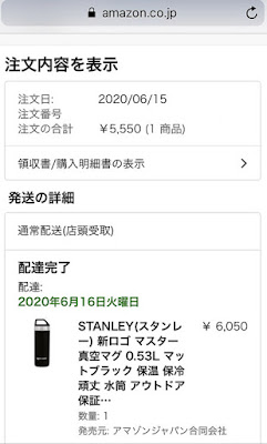 STANLEY(スタンレー) マスター真空マグ 0.53L購入レビュー