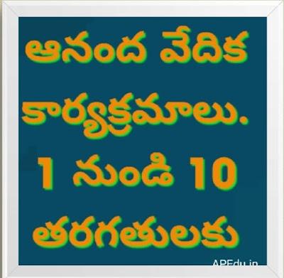 Ananda Vedika Daily programmes 1st Class to 10th Class 20.09.2019.Friday