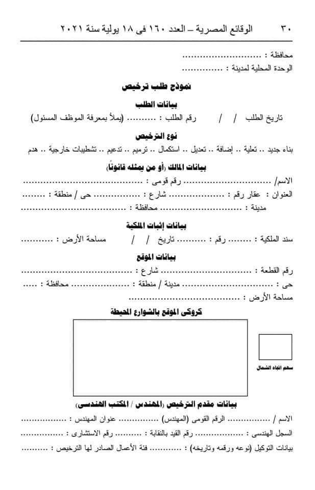 نموذج طلب ترخيص
