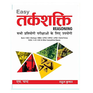 Easy Tarkshakti Reasoning - S Chand