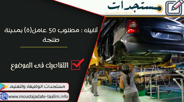 أنابيك : مطلوب 50 عامل(ة) بمدينة طنجة