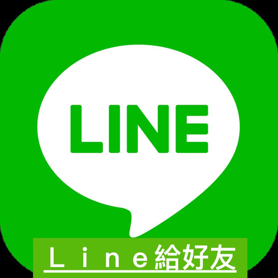 Line優惠碼給好友