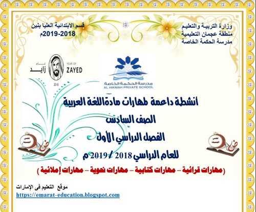 مذكرة مهارات اللغة العربية للصف السادس الفصل الدراسي الأول - موقع التعليم فى الإمارات