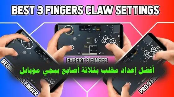اعدادات ببجي 3 اصابع للموبايل, كود اعدادات ببجي 3 اصابع, اعدادات اربع اصابع ببجي, كود اعدادات 3 اصابع