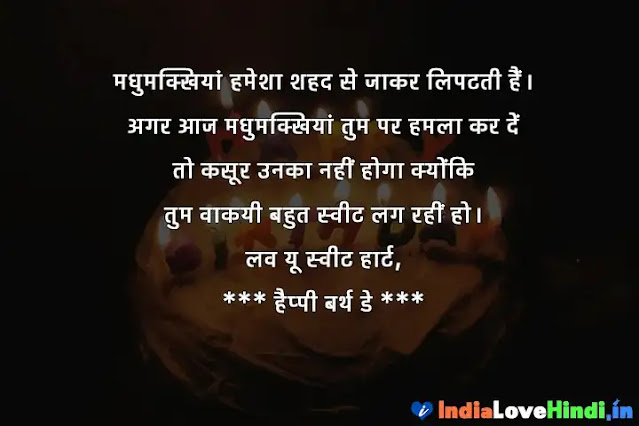 birthday quotes for girlfriend in hindi