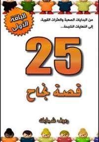 تحميل كتاب 25 قصة نجاح