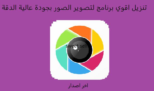 sweet selfie apk latest version download تحميل افضل تطبيق لكاميرة الهاتف