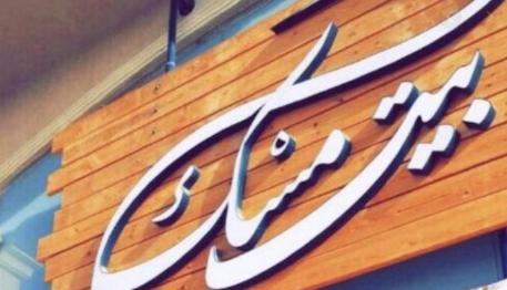 منيو وفروع ورقم مطعم بيت مسك بالشرقية 2020