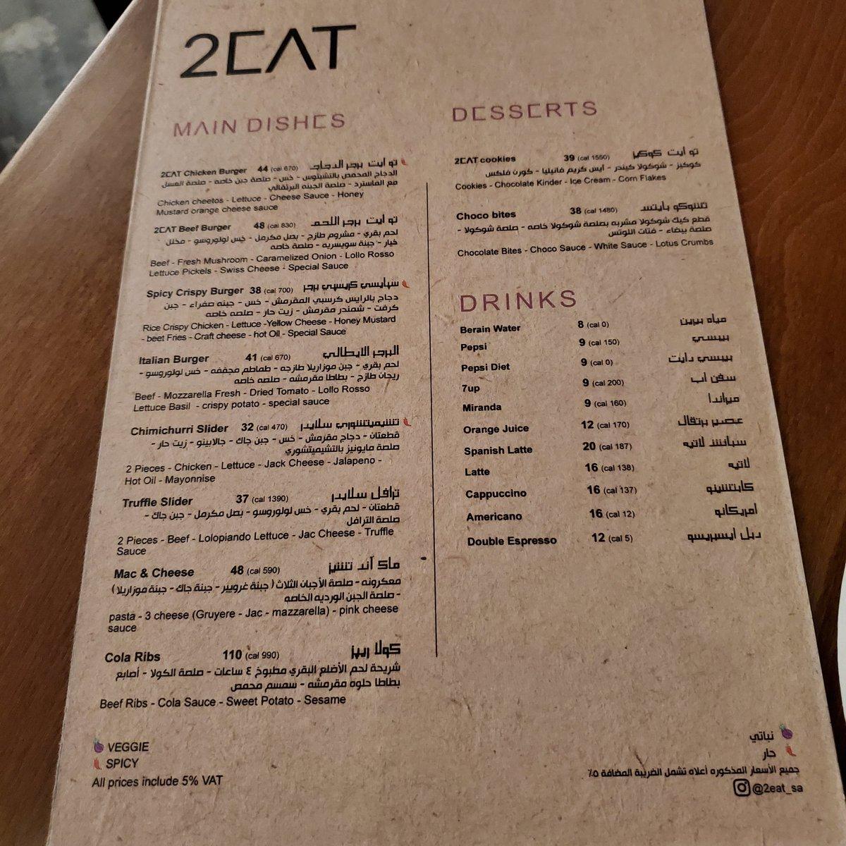 مطعم تو إيت