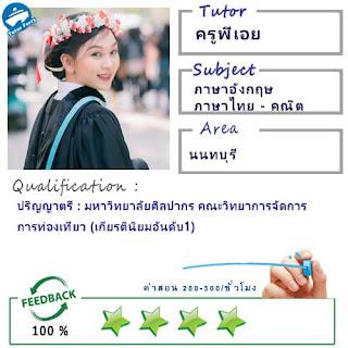 สอนคณิตที่นนทบุรี สอนภาษาอังกฤษที่นนทบุรี สอนภาษาไทยที่นนทบุรี สอนคณิตที่บางใหญ่ สอนภาษาอังกฤษที่บางใหญ่ สอนภาษาไทยที่บางใหญ่ สอนพิเศษบางใหญ่