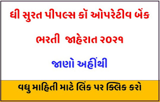 The Surat People's Cooperative Bank Limited Recruitment 2021 For Clerk & Officer Vacancy