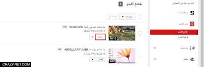 شرح رفع ملف ترجمة مع الفيديو على اليوتيوب