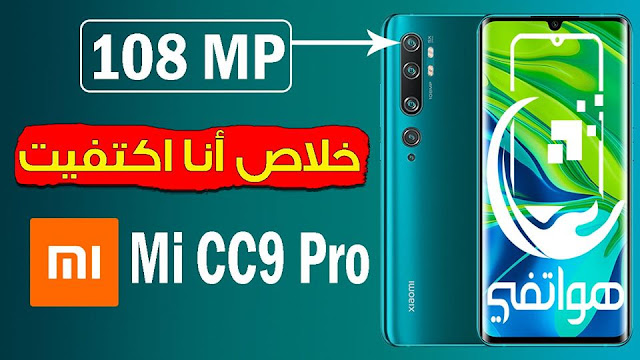 سعر ومواصفات هاتف شركة شاومي Xiaomi Mi CC9 Pro او Xiaomi Mi Note 10 Pro المراجعة الشاملة السعر والعيوب