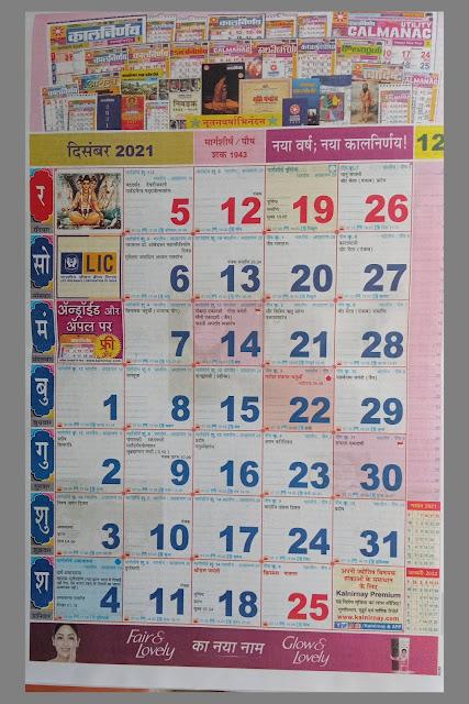 Hindi Kalnirnay Calendar 2021 December