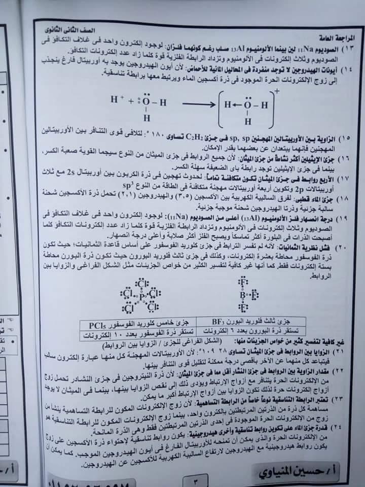 مراجعه ليله الامتحان كيمياء الصف الثانى الثانوى ترم ثاني.. ا/ حسين المنياوى 3