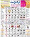 Andhrajyothy Calendar cum Panchangam 2013-14