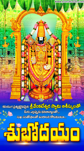 good morning bhakti quotes, good morning bhakti sayings, subhodayam greetings