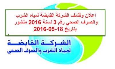 اعلان وظائف شركة مياه الشرب والصرف الصحي رقم 3 لسنة 2016 منشور بجريدة الاهرام 18-05-2016