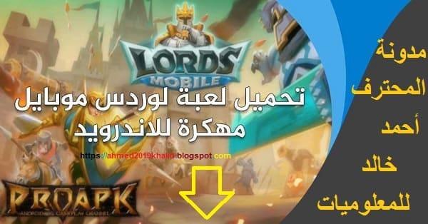 تحميل لعبة لوردس موبايل Lords Mobile مهكرة جاهزه اخر اصدار للاندرويد