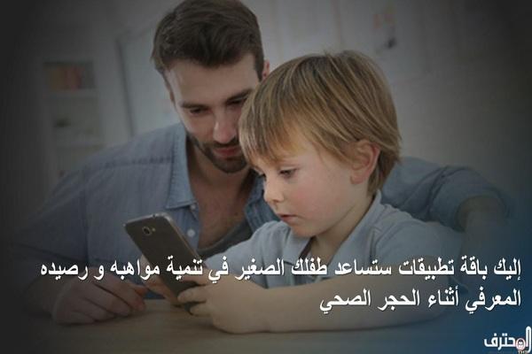 إليك باقة تطبيقات ستساعد طفلك الصغير في تنمية مواهبه و رصيده المعرفي أثناء الحجر الصحي