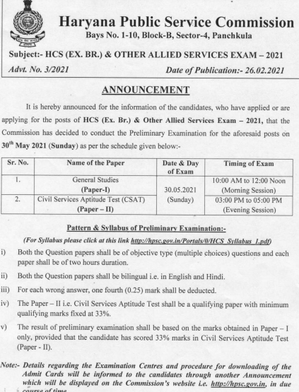 HCS Exam Date 2021 Pre exam