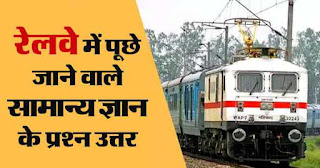 Railway GK Question PDF