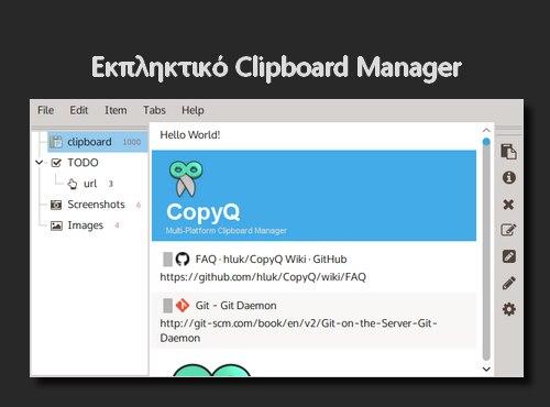 Δωρεάν Clipboard Manager