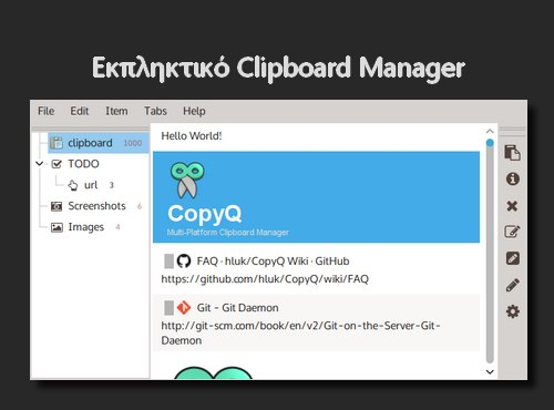 CopyQ - Εκπληκτικό δωρεάν Clipboard Manager