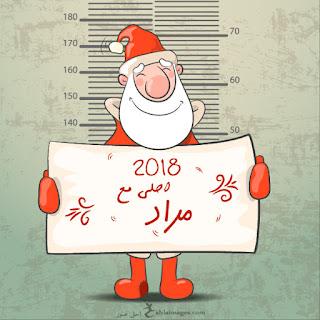 2018 احلى مع مراد