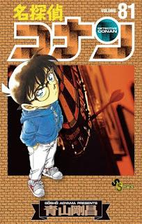 名探偵コナン コミック 第81巻 | 青山剛昌 Gosho Aoyama |  Detective Conan Volumes